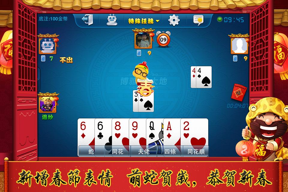 Screenshot 鋤大地(大老二)